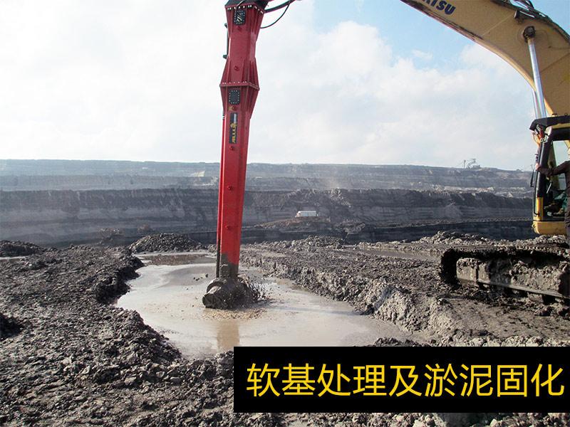 软基处理及淤泥固化